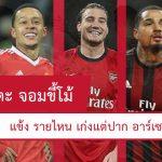 5 เหตุการณ์น่าขายหน้าของนักฟุตบอล